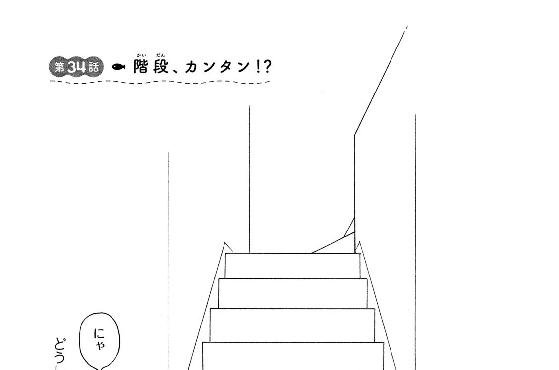 第34話 階段(かいだん)、カンタン!?