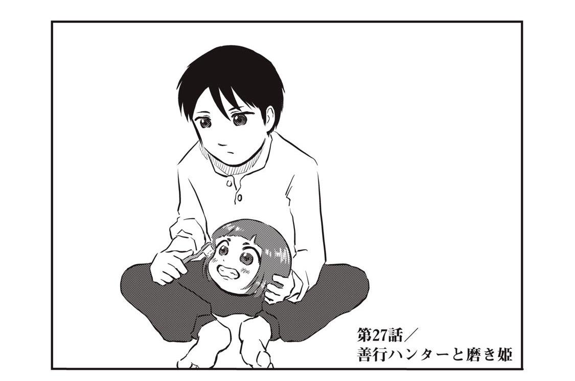 第27話 善行ハンターと磨き姫