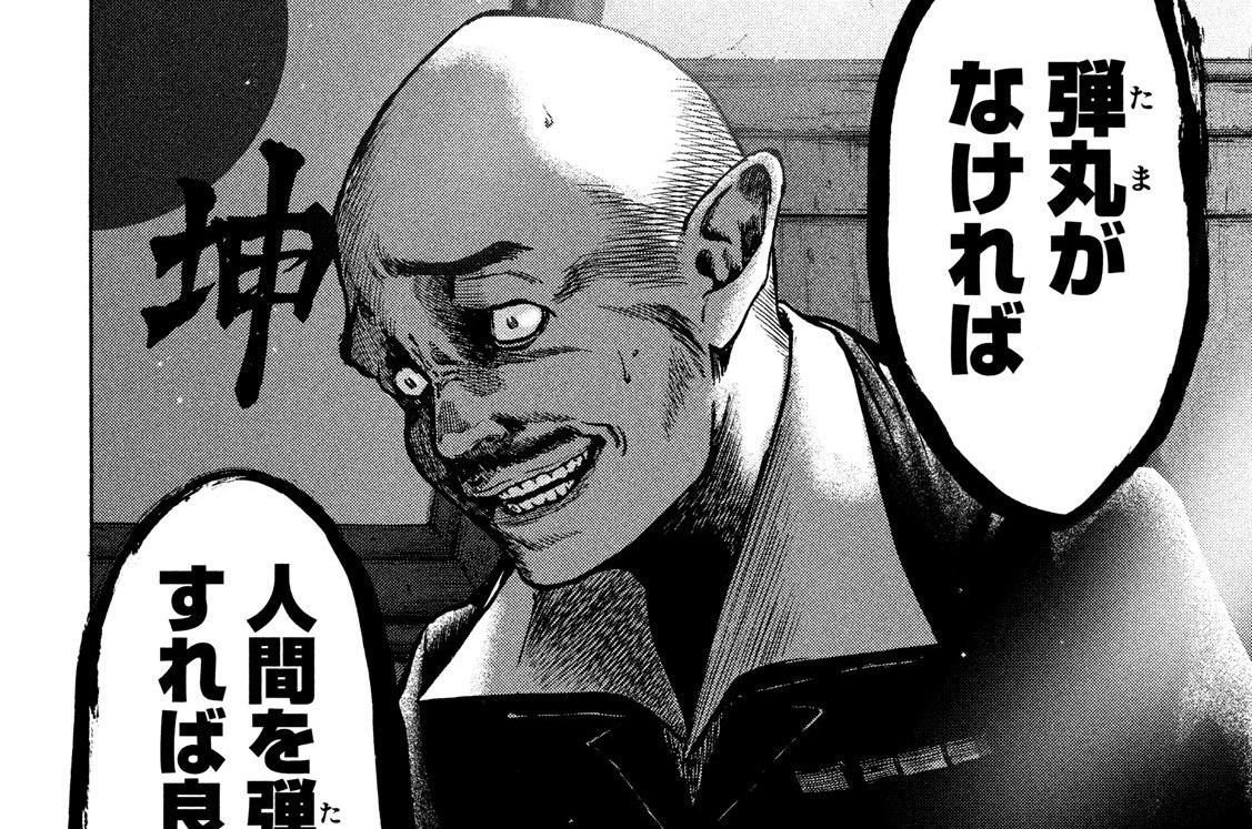 第34廻 波紋