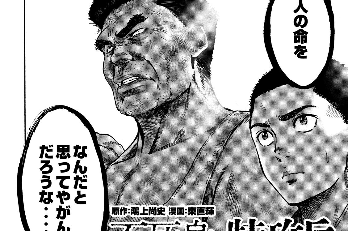 第37廻 決意ヲ胸ニ