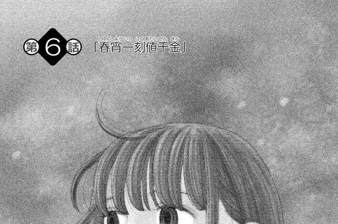 第6話「春宵一刻値千金(しゅんしょういっこくあたいせんきん)」
