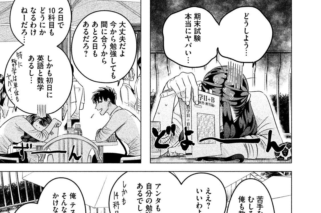 第12話 椿姫