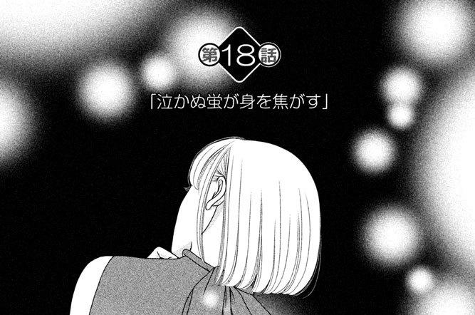 第18話「泣かぬ蛍が身を焦がす」