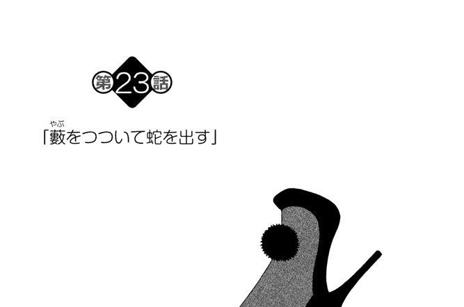 第23話「藪(やぶ)をつついて蛇を出す」