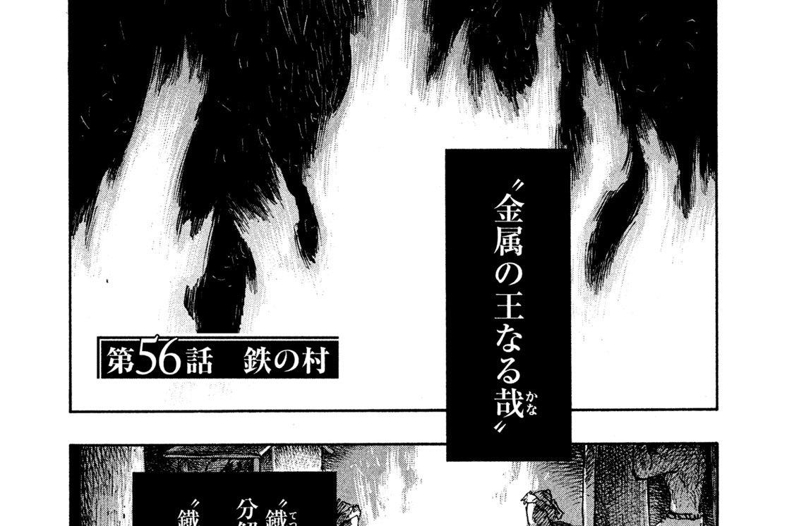 第56話 鉄の村