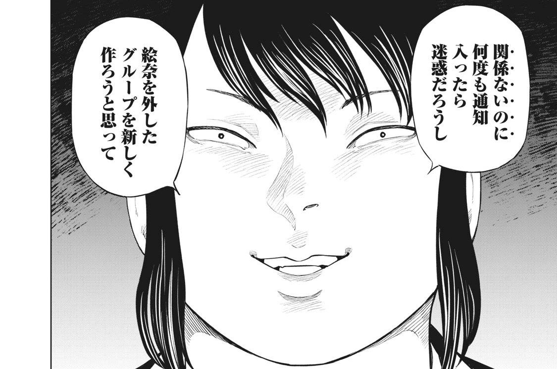 第15話 パパ活JK②