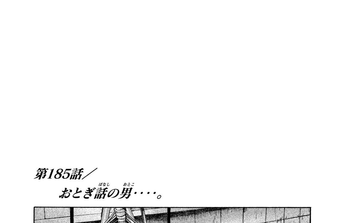 第185話/おとぎ話(ばなし)の男(おとこ)‥‥。