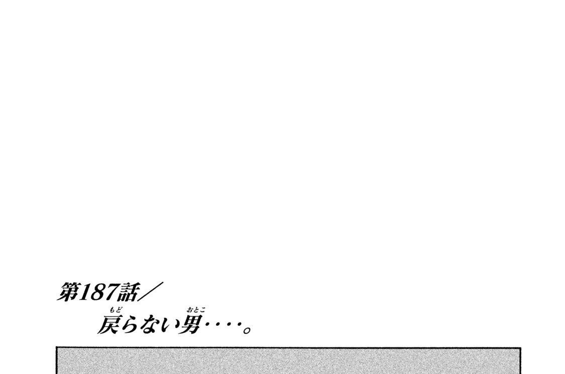 第187話/戻(もど)らない男(おとこ)‥‥。
