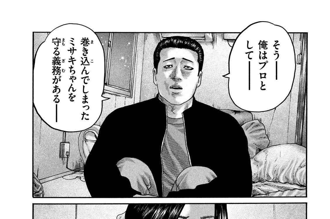 第201話/眠(ねむ)る女(おんな)・・・・。