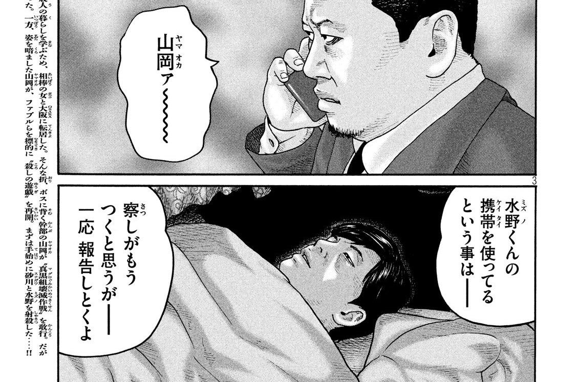 第211話/渋(しぶ)すぎる男(おとこ)・・・・。