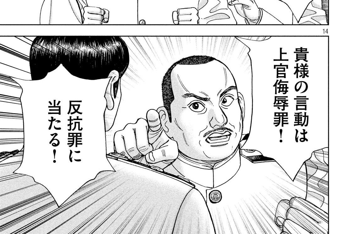 第160話 南京爆撃