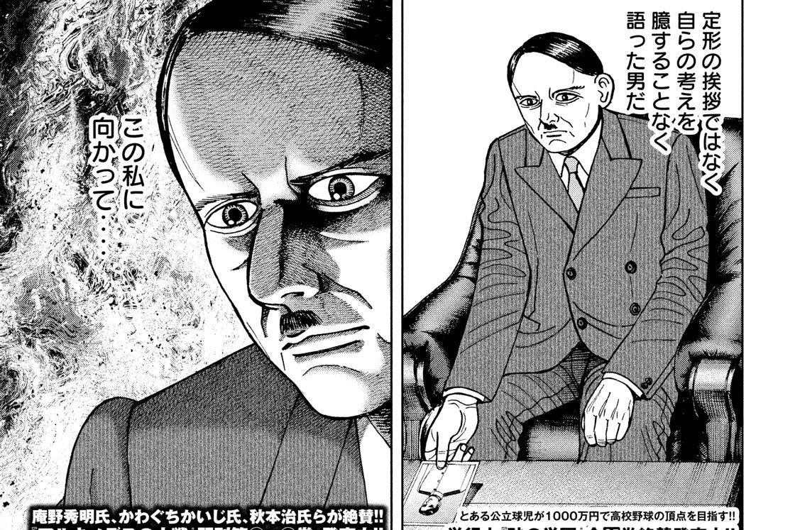第169話 ヒトラー別荘にて