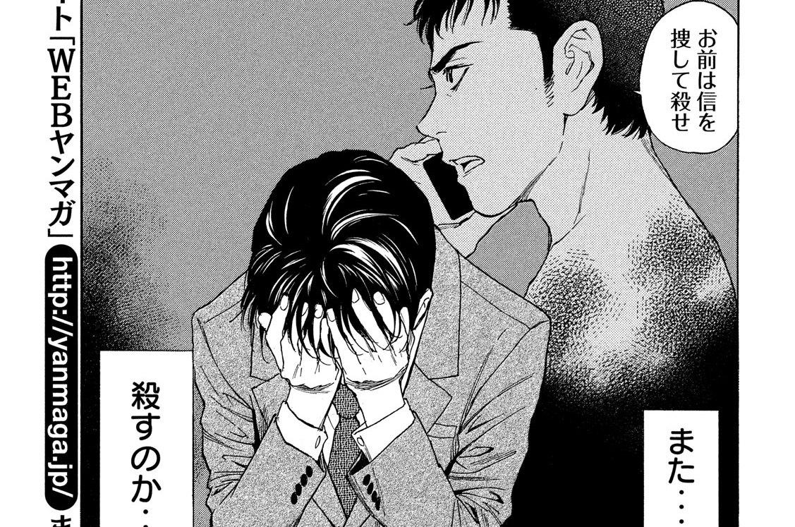 第62話 田字草