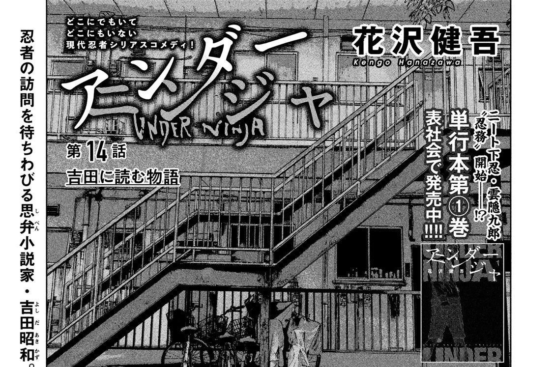 第14話 吉田に読む物語