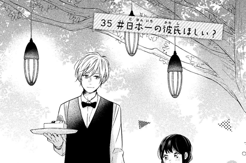 35 #日本一の彼氏ほしい?