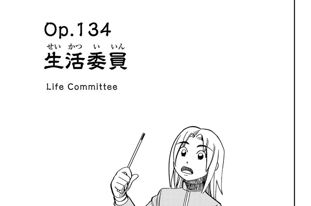 op.134 生活委員