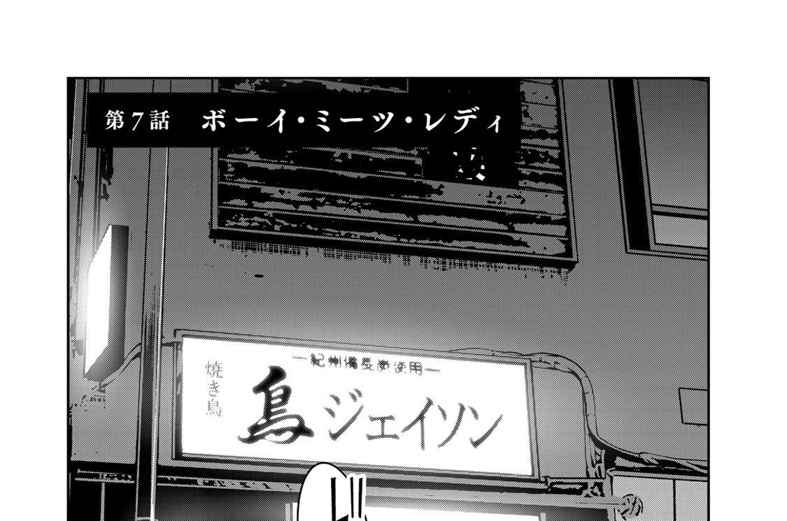 第7話 ボーイ・ミーツ・レディ
