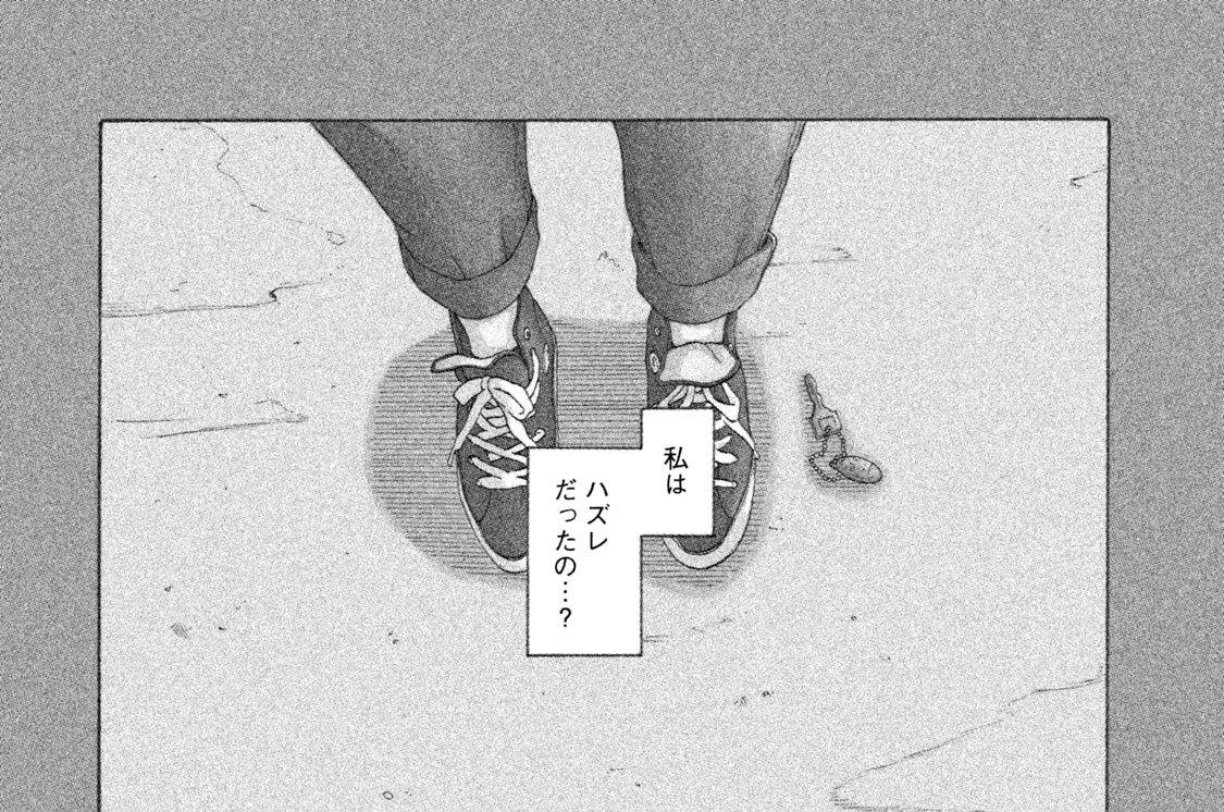(第三十二話)さようなら