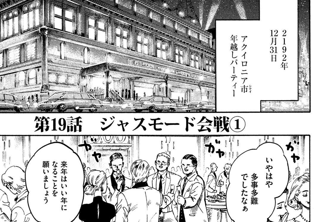 第19話 ジャスモード会戦(1)
