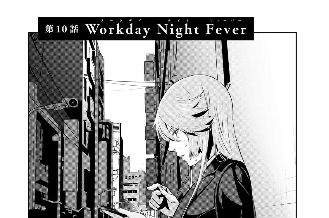第10話 Workday Night Fever