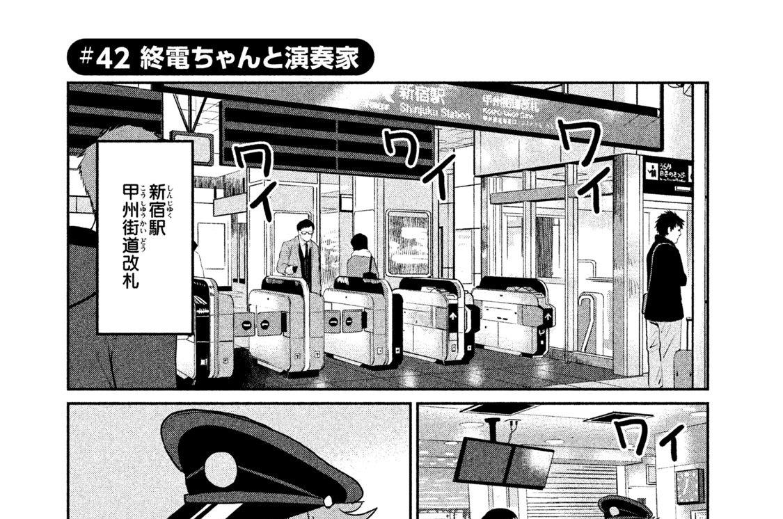 #42 終電ちゃんと演奏家