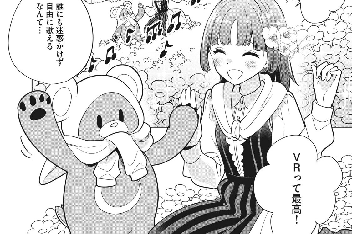 第3話 オトシマエ!?