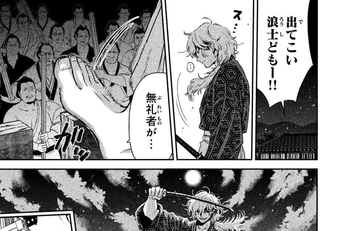 第19話 無明の酒に酔う(1)