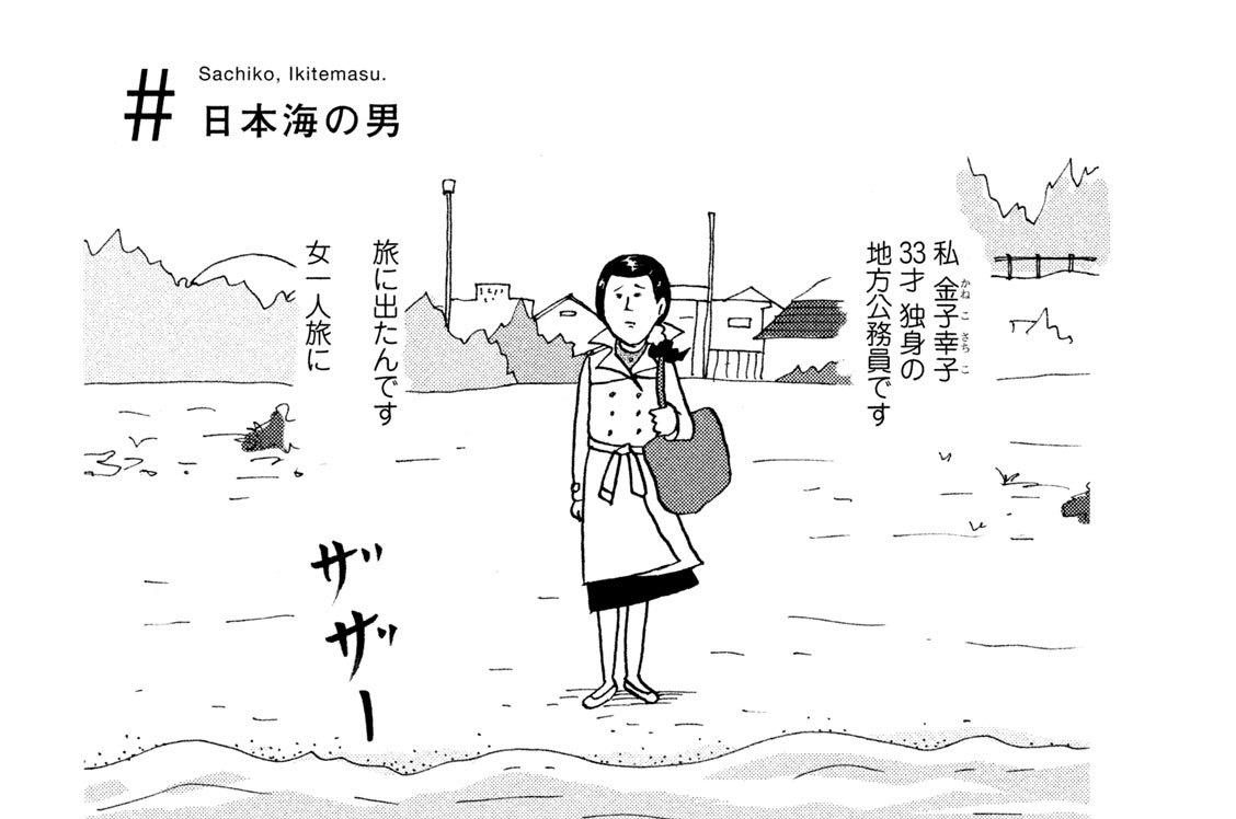 # 日本海の男