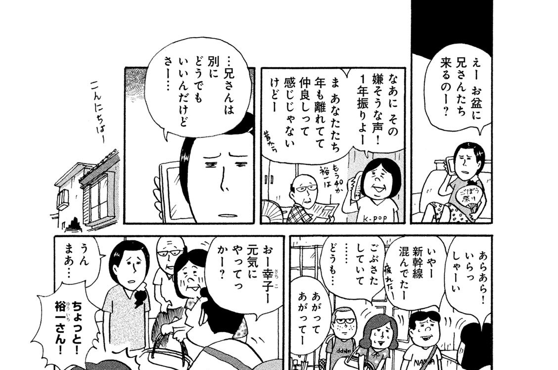 # 幸子のお盆