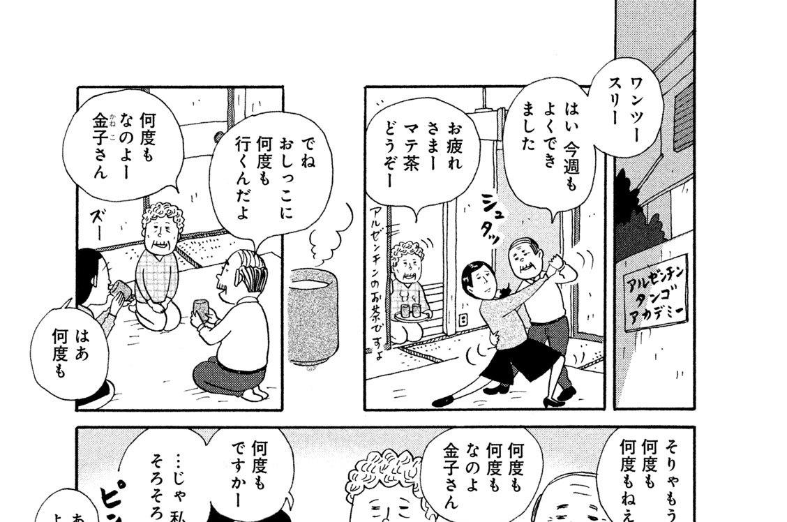 # 幸子の平常心