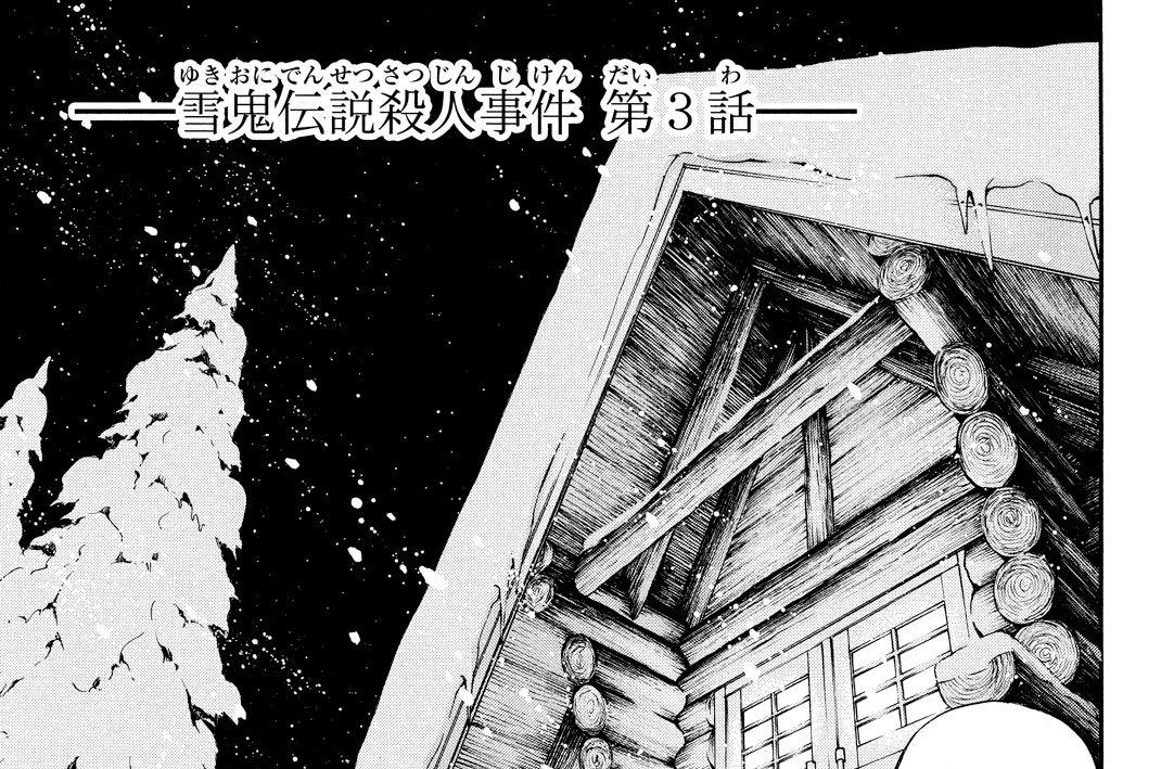雪鬼伝説殺人事件 第3話