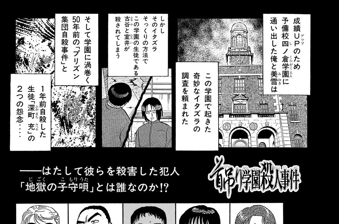 金田一 少年 の 事件 簿 neo 動画