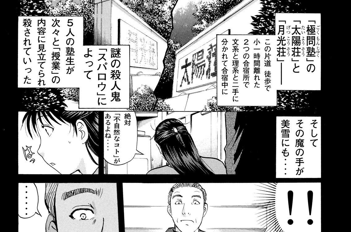 金田一少年の事件簿 - さとうふみや/天樹征丸/金成陽三郎 / 獄門塾殺人 ...