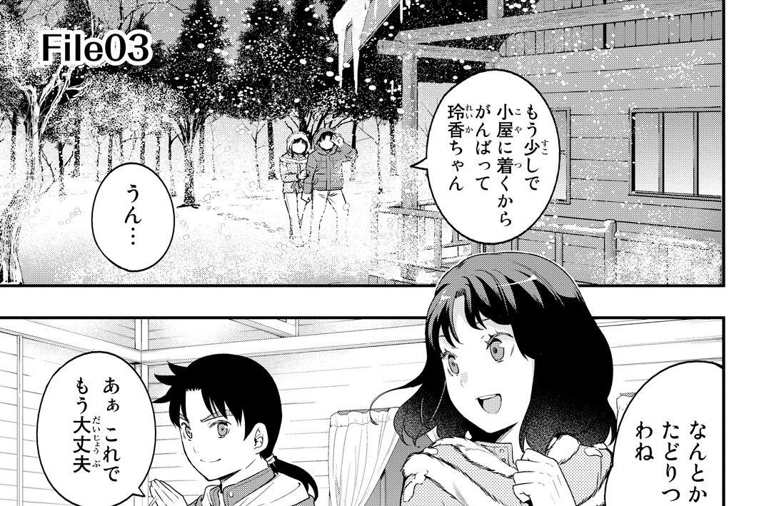 File03 雪夜叉伝説絶叫事件