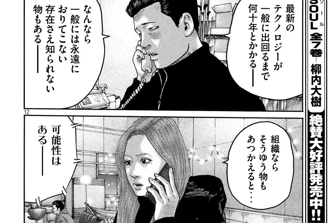 第223話/固定電話(こていでんわ)の男(おとこ)・・・・。
