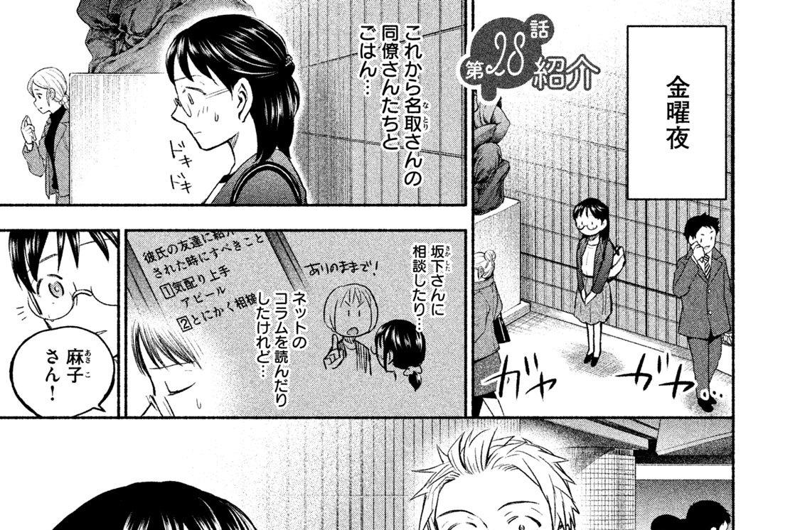 第28話/紹介