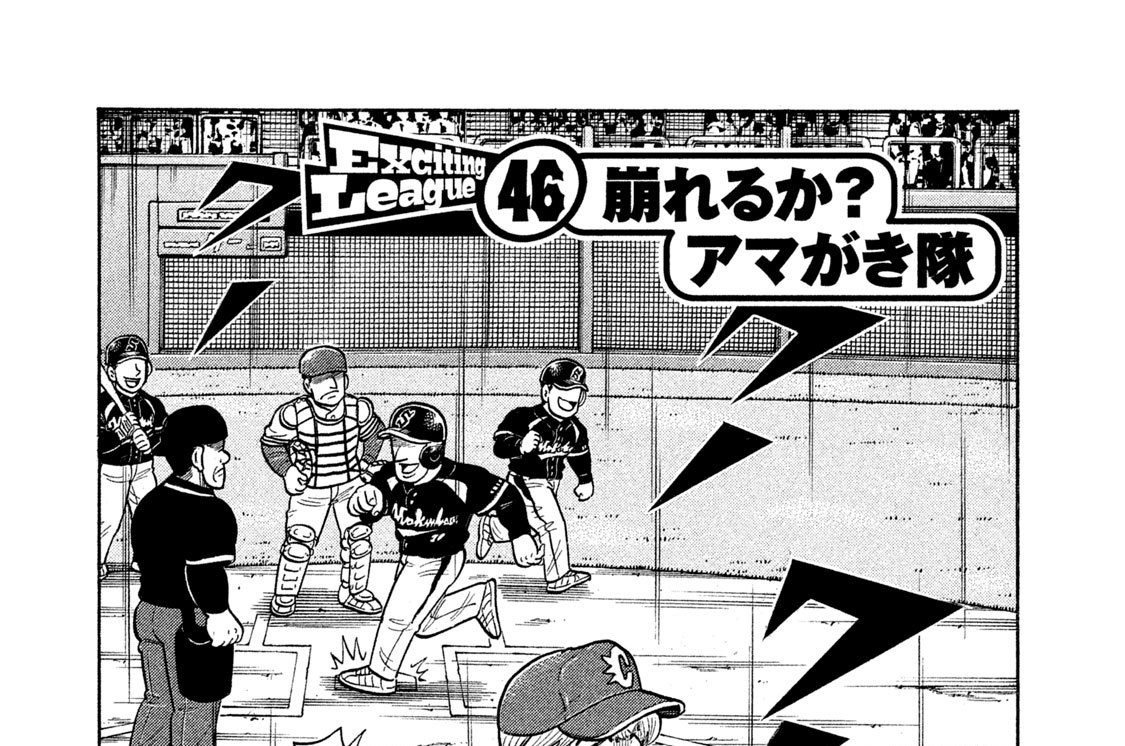 Exciting League(46)崩れるか? アマがき隊