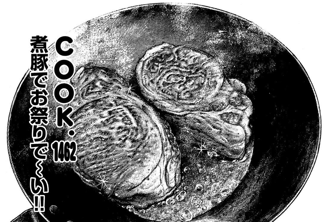 煮豚でお祭りで~い!!