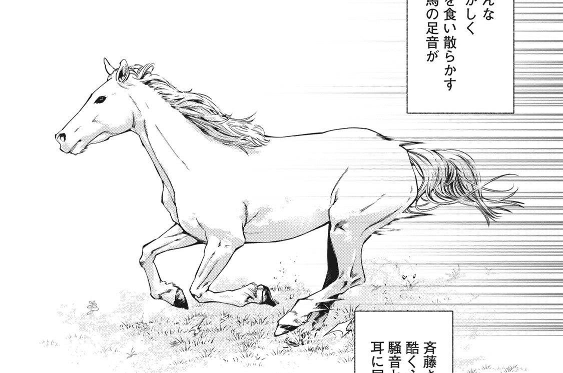 第72話 馬と竜
