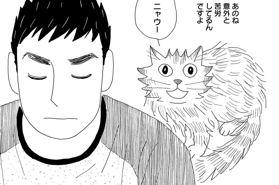 33粒目 ニャウ~