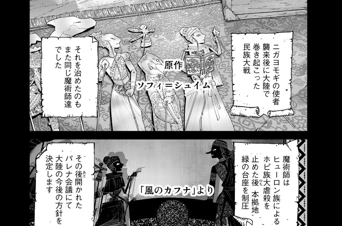 [第十話]仮面と魔術師