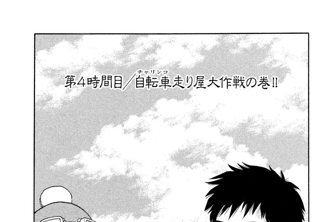 第4時間目/自転車走り屋大作戦の巻!!