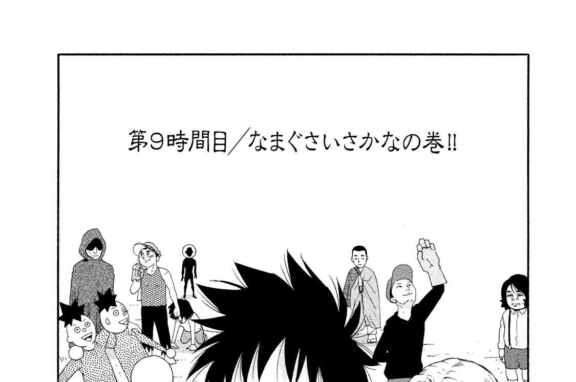 第9時間目/なまぐさいさかなの巻!!