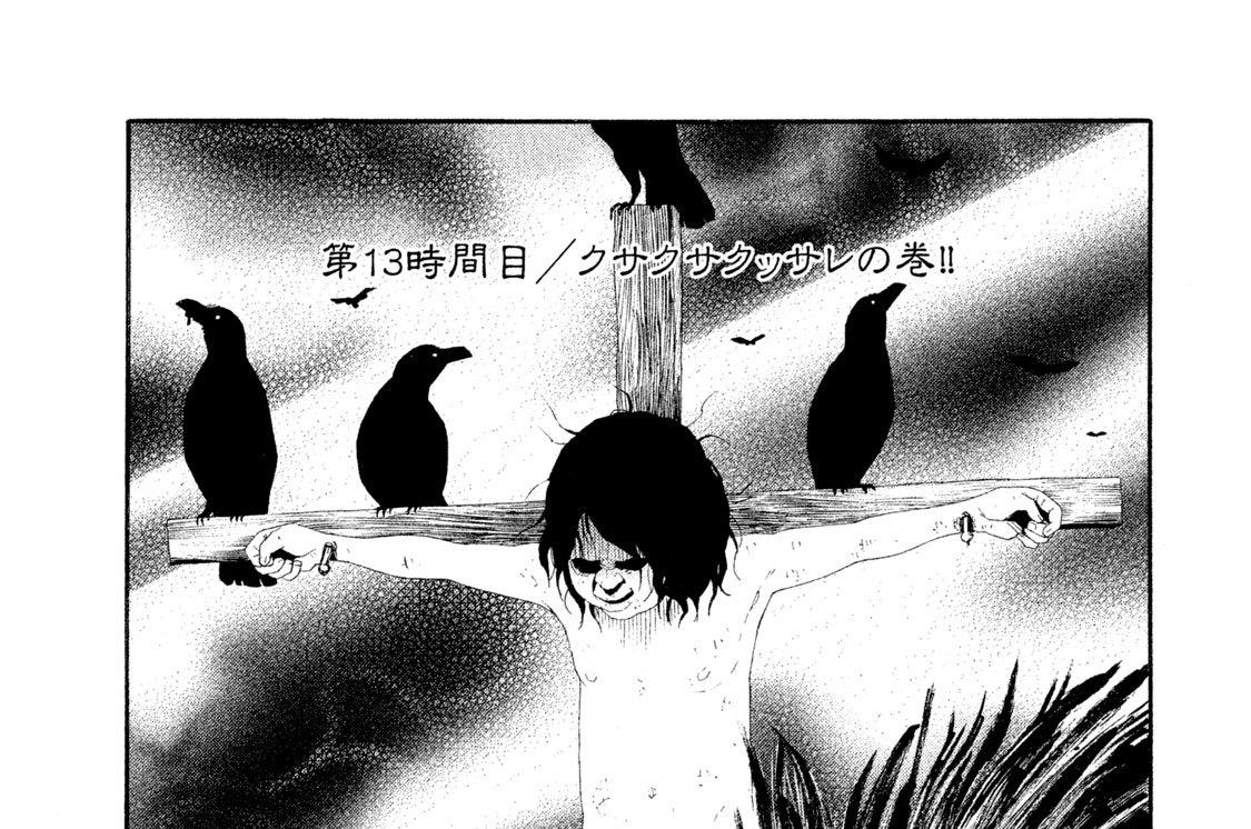 第13時間目/クサクサクッサレの巻!!