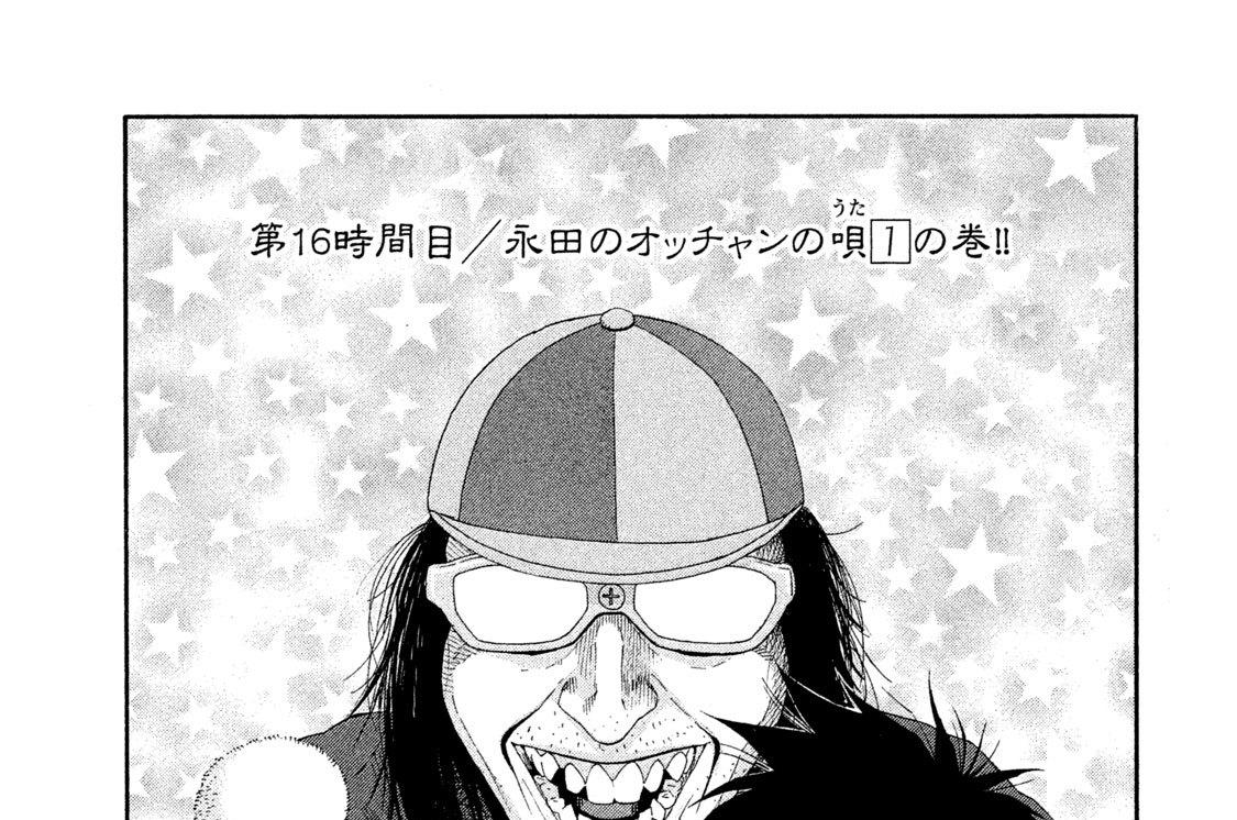 第16時間目/永田のオッチャンの唄(1)の巻!!