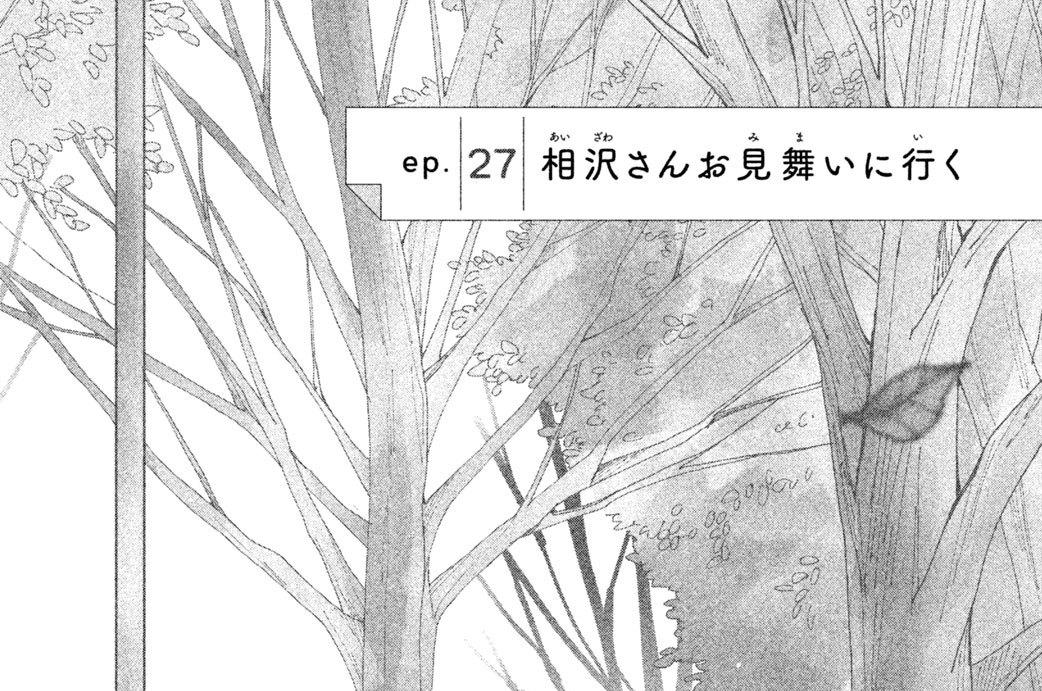 ep.27 相沢さんお見舞いに行く