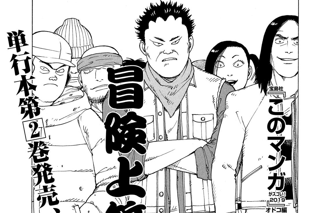 第14話 タラオ(2)