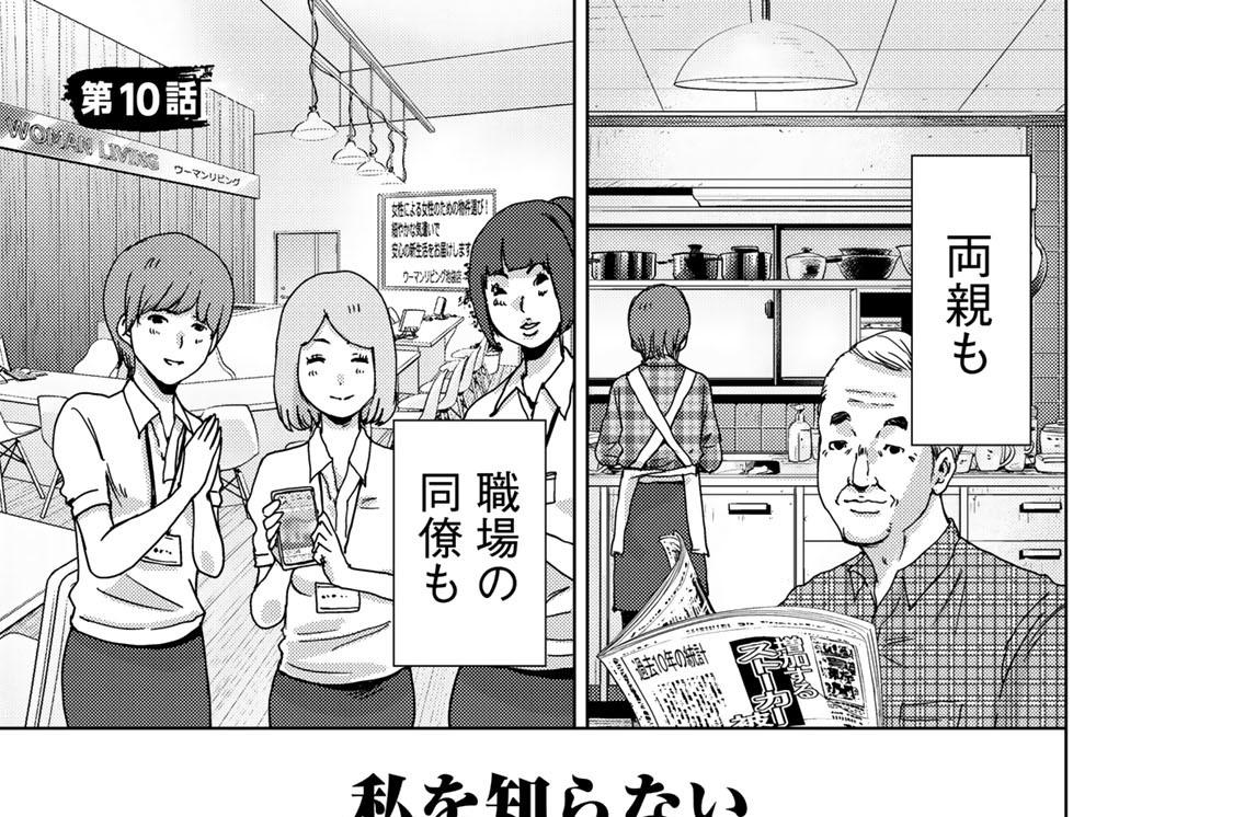 """第10話 case3""""T操帯""""2"""