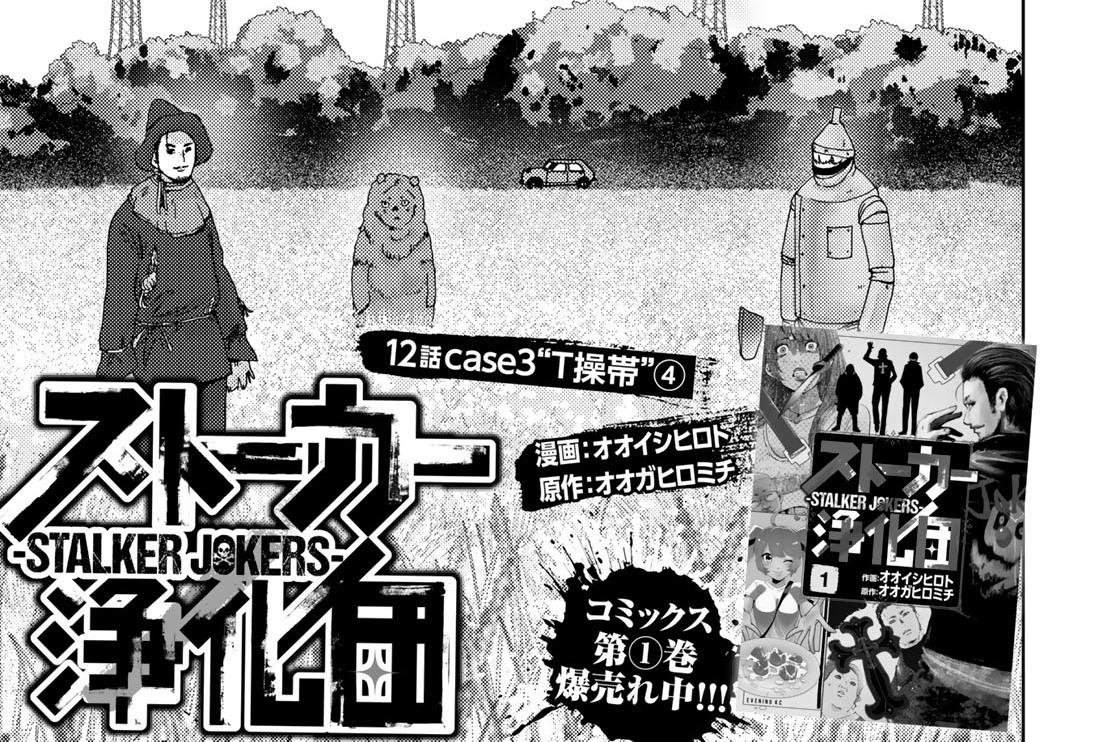 """第12話 case3""""T操帯""""④"""