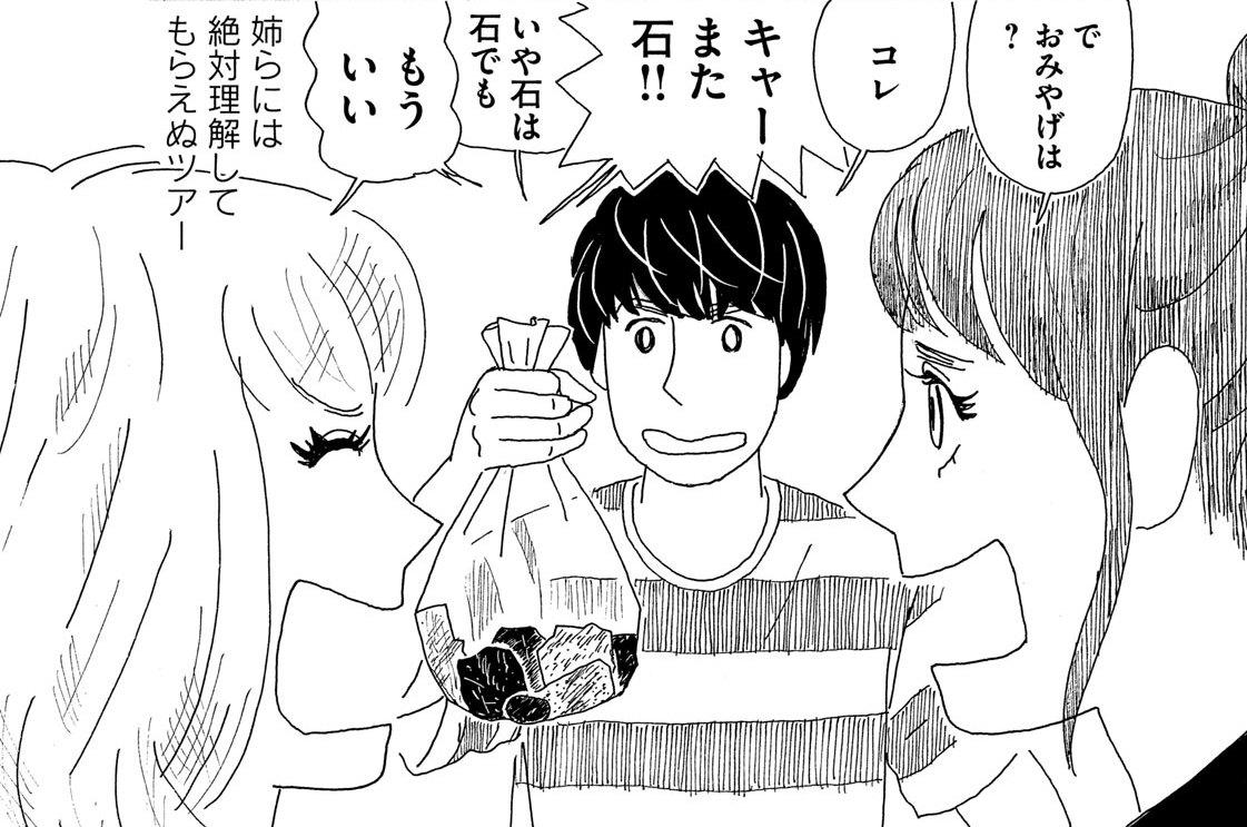 35粒目 ママとUFO